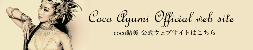 cocoayumi Official Website(coco鮎美 公式サイト)